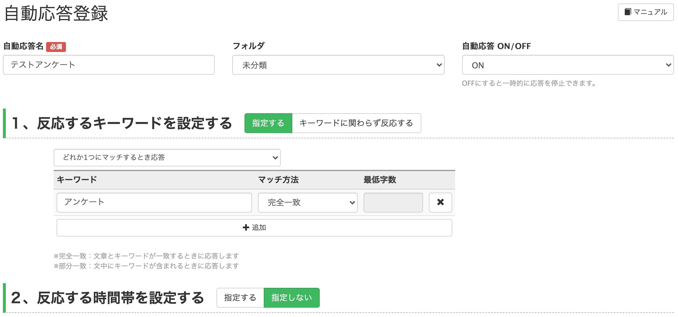 自動応答登録設定